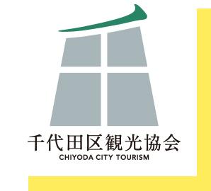 Chiyoda City Tourism Association
