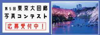 东京大回廊摄影比赛