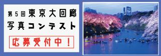 Tokyo big turn corridor photographic contest
