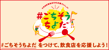 """Chiyoda-ku restaurant support project """"# feast Chiyoda"""""""