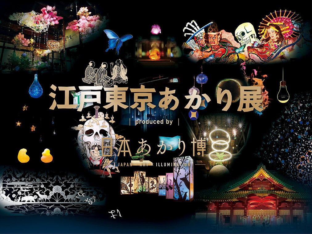 [Chiyoda City Tourism Association information page] - - Edo Tokyo light exhibition produced by Japan light Expo