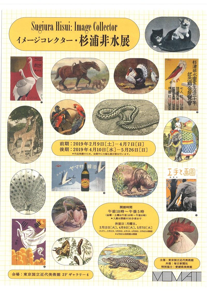 Image collector, Hisui Sugiura exhibition [the latter period]