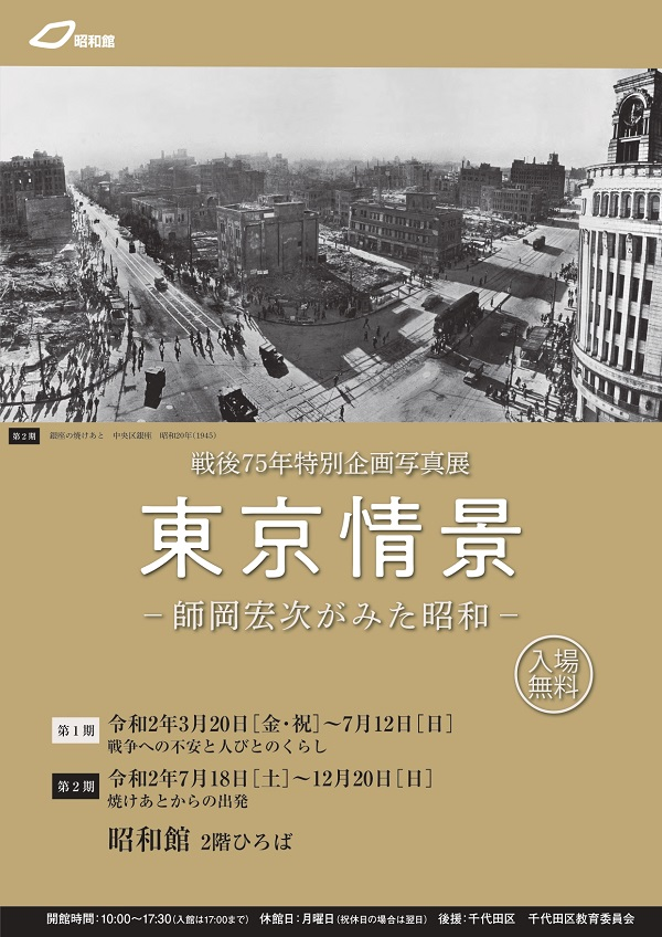 """Plan photo exhibition """"- that Tokyo scene - Koji Morooka saw special for 75 years after the war of the Showa era"""""""