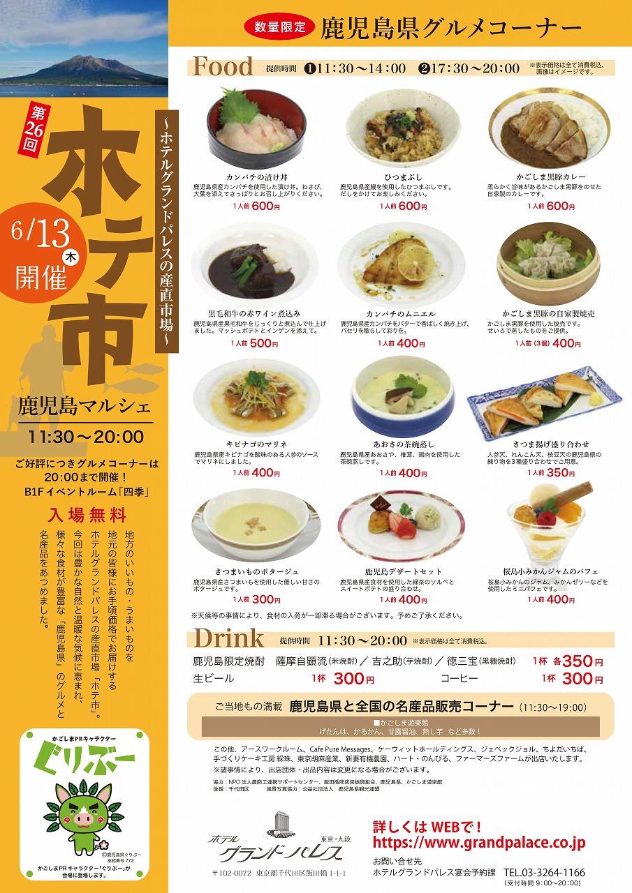 The 26th Hote-ICHI Kagoshima Marchais
