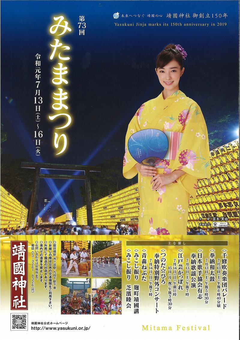 The 73rd Mitama Festival