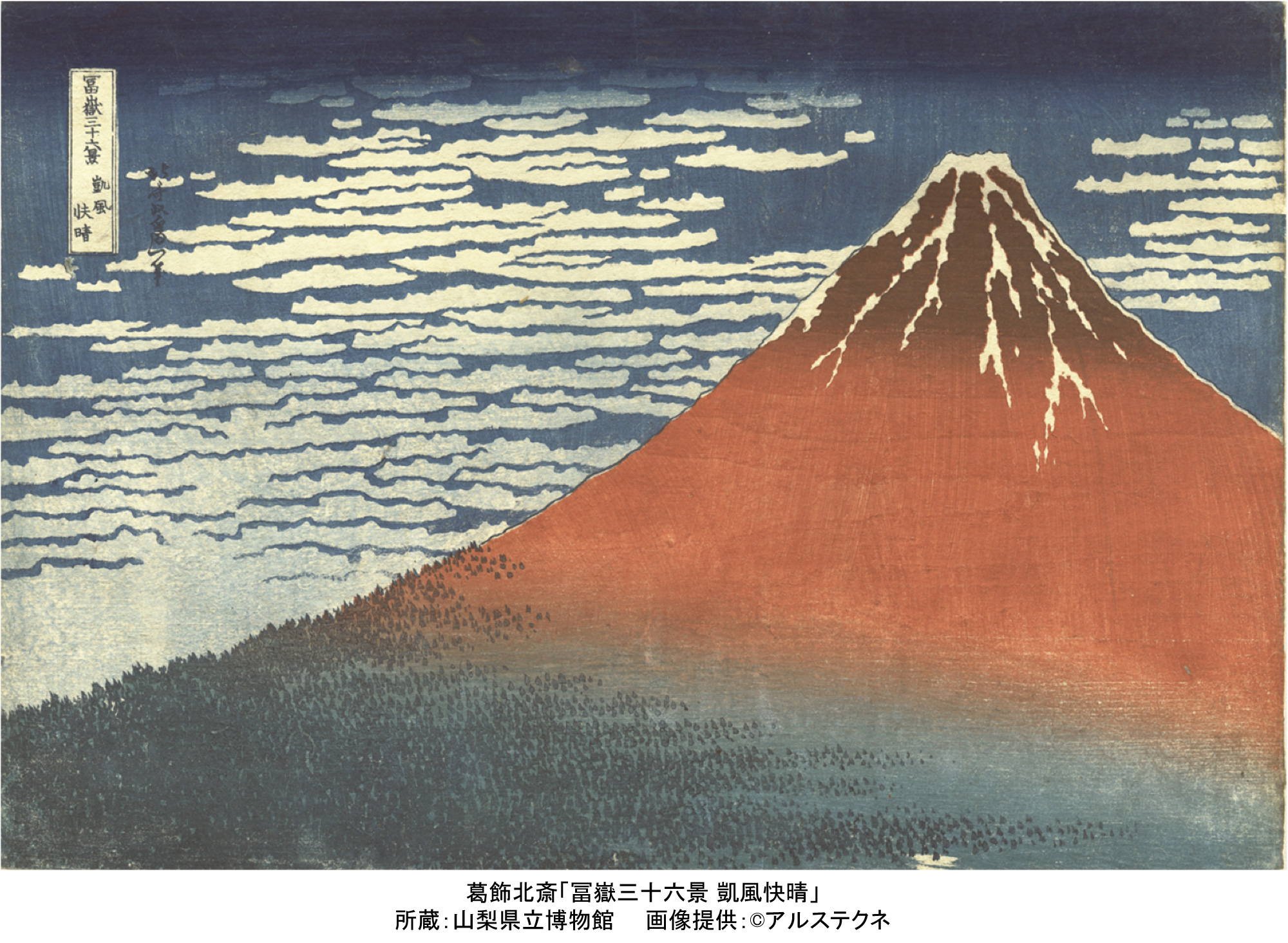 用巨大的影像逼近的北斋/广重/宗门等/光琳~浮世绘和贴金围屏的世界~