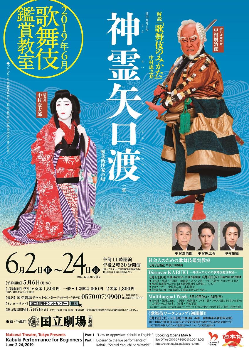 "Kabuki appreciation classroom ""divine spirit Yaguchinowatashi"""