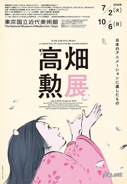 Isao Takahata exhibition