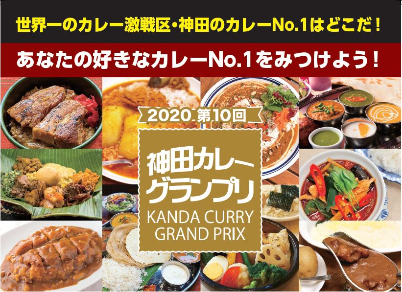 The tenth Kanda curry Grand Prix 2020 <we try out Kanda curry streets stamp rally>