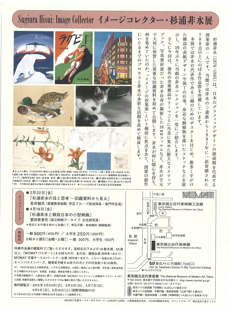 Image collector, Hisui Sugiura exhibition [the first half year]