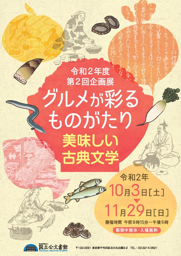 "Plan exhibition ""it shows - delicious classical literature - that Eat colors"""
