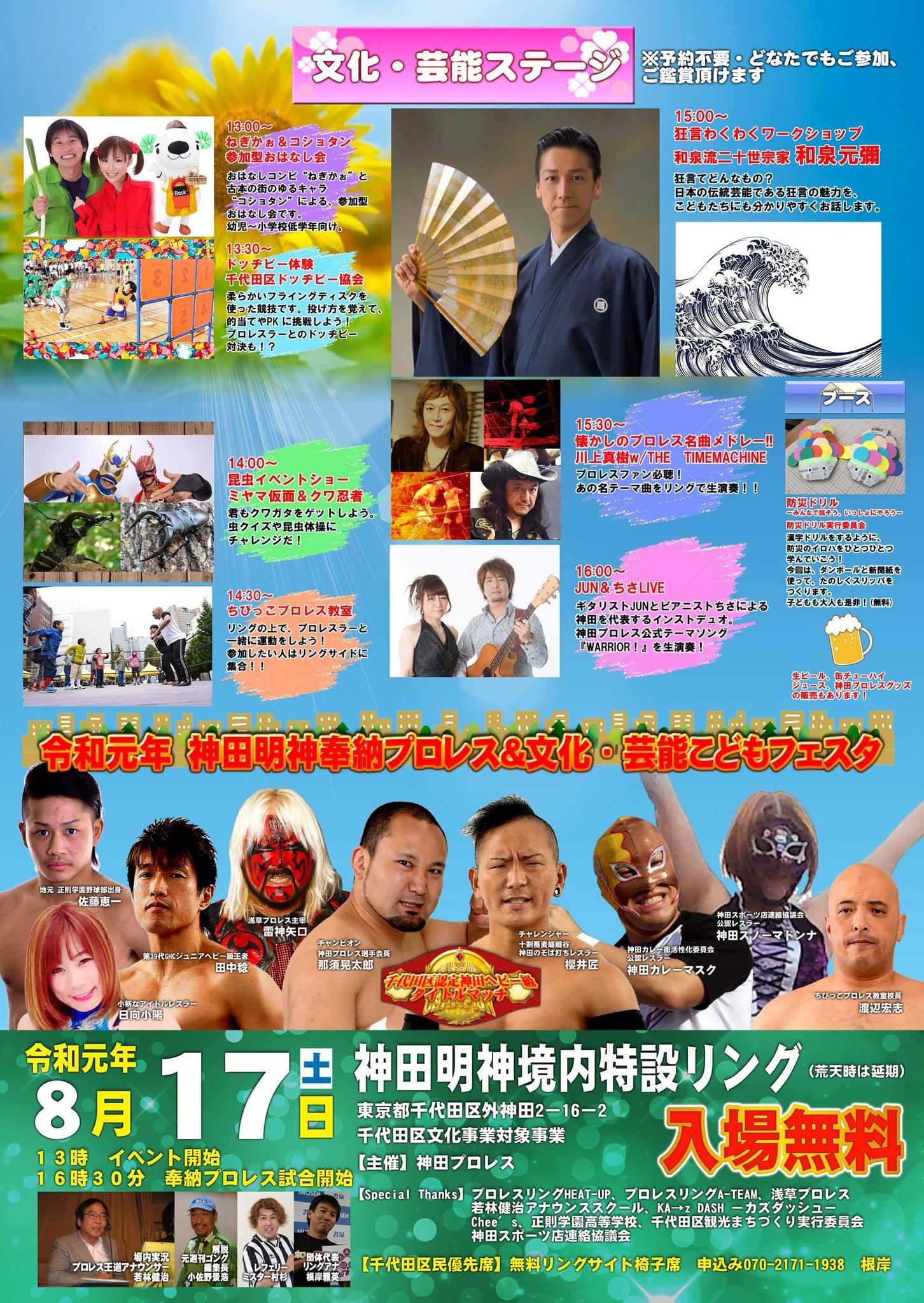 2019 Kanda Myojin dedication professional wrestling & culture, entertainment child Festa