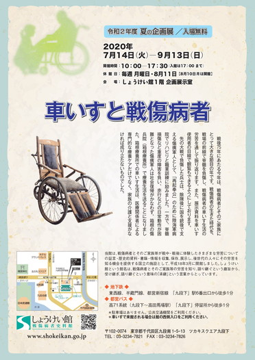 "The plan exhibition ""wheelchair and war disabled"" of the summer of 2020"