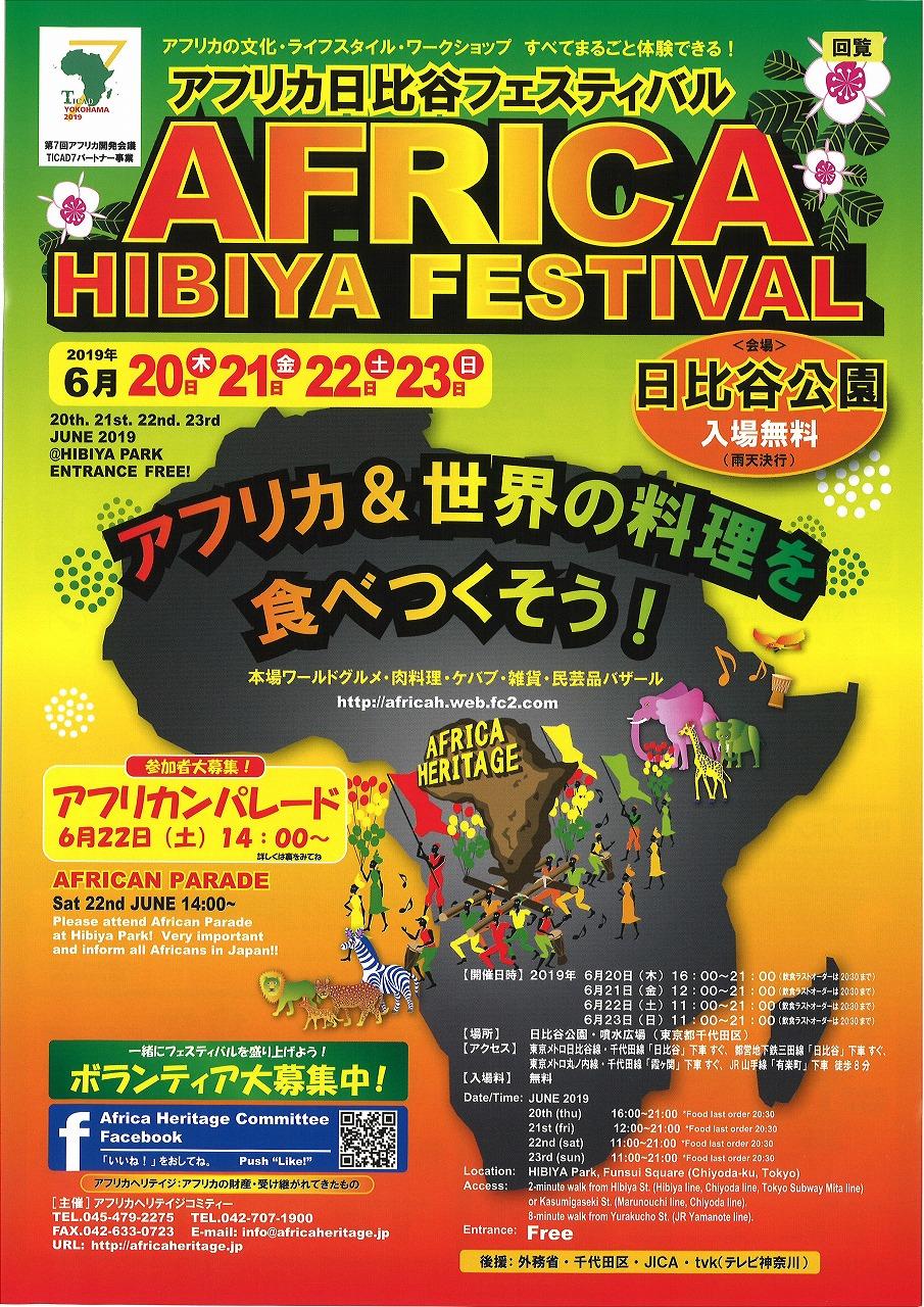Hibiya festival in Africa