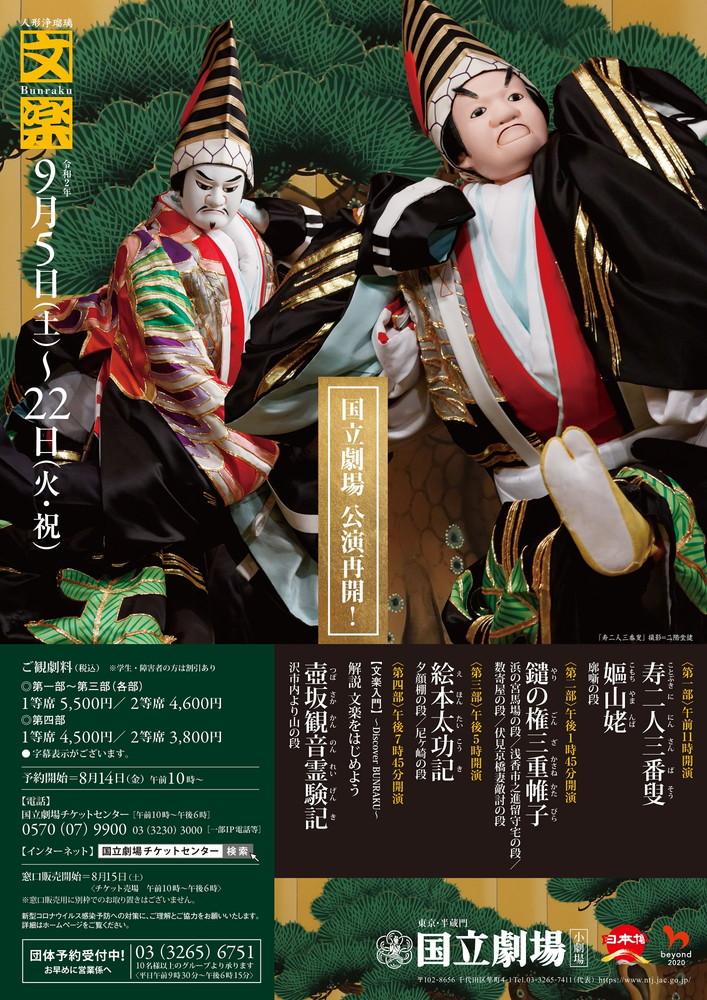 National theater September, 2020 bunraku performance