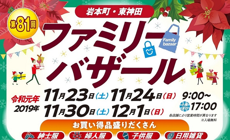 [cancellation] The 82nd Iwamotocho, Higashikanda family bazaar (executive committee sponsorship)