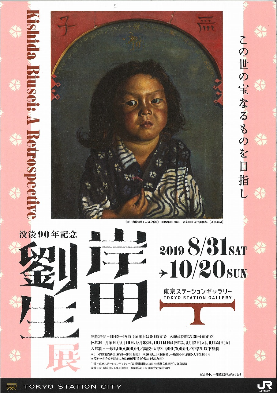 Kishida Seiten Ryu after the death commemorative for 90 years