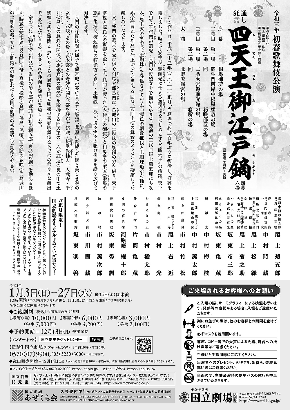National theater early spring, 2021 Kabuki performance