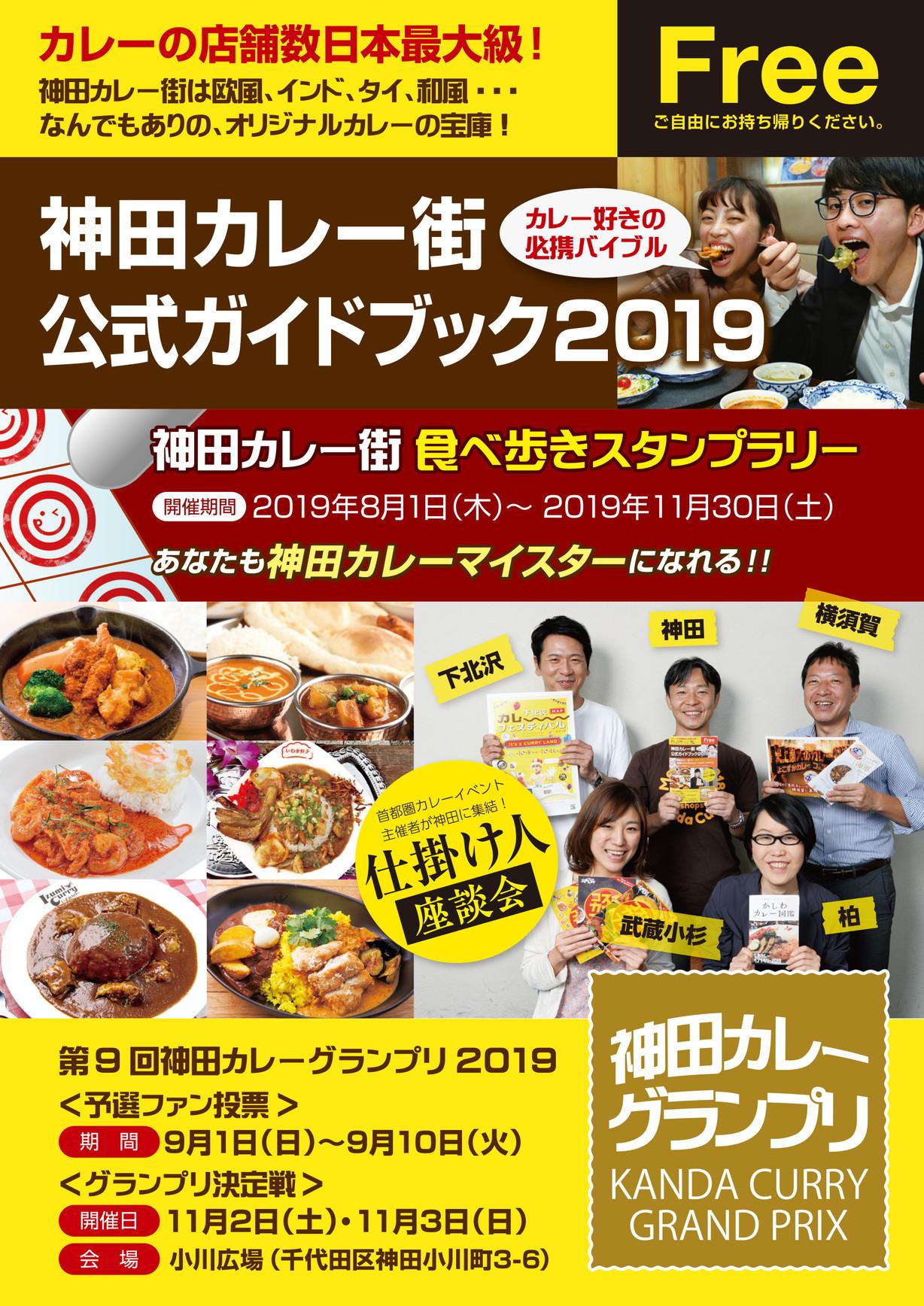 The ninth Kanda curry Grand Prix 2019
