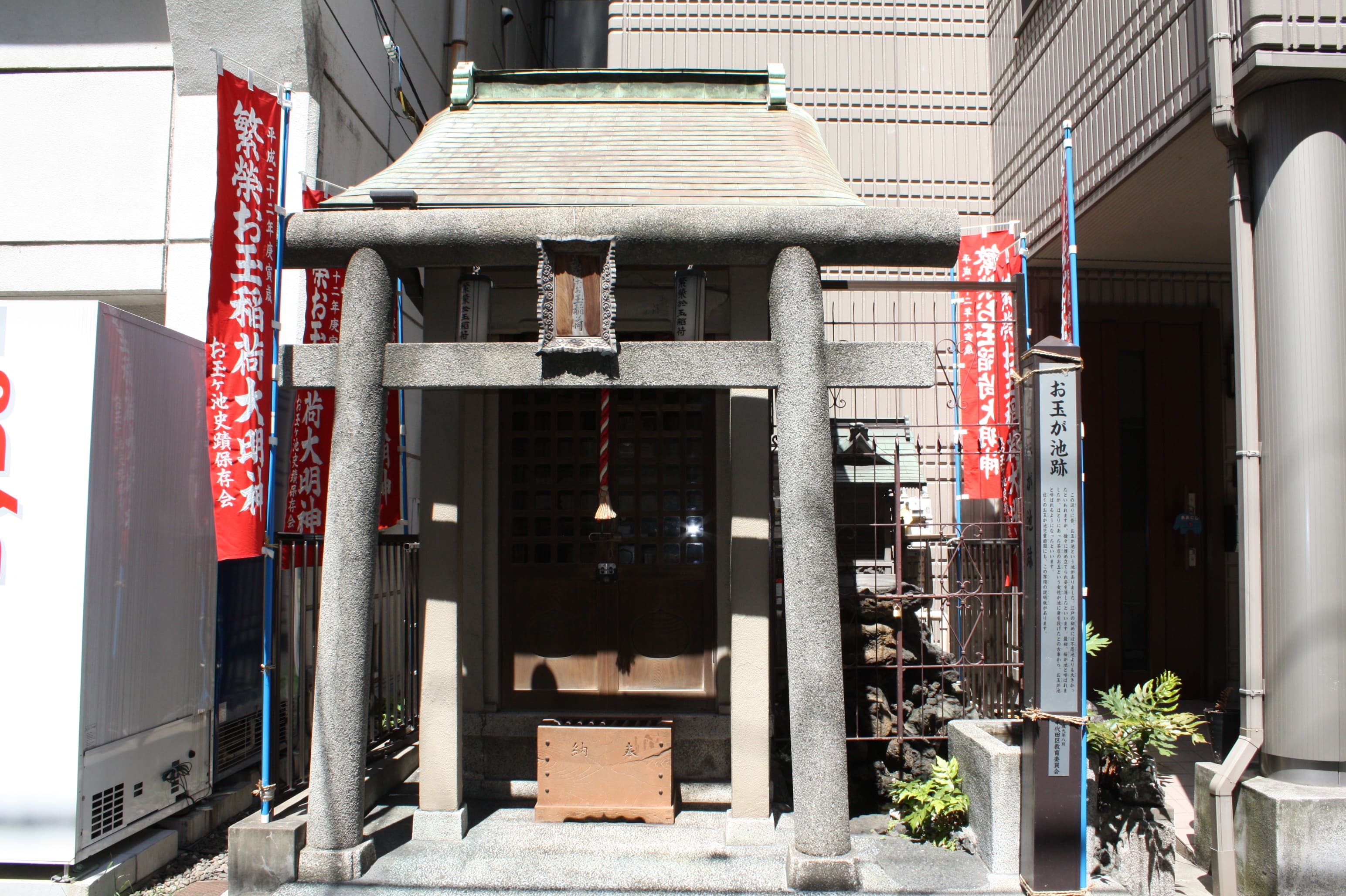 Prosperity ladle Inari Shrine