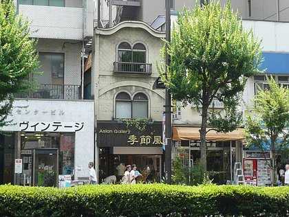 Old Sawa Bookstore