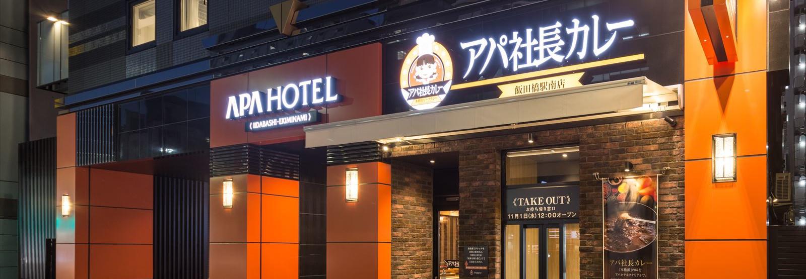 APA Hotel <the Iidabashi Station south>