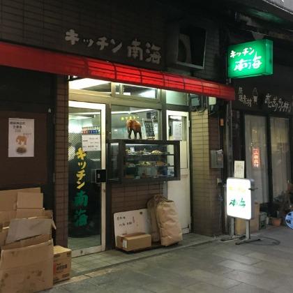 Kitchen Nankai Jinbocho shop