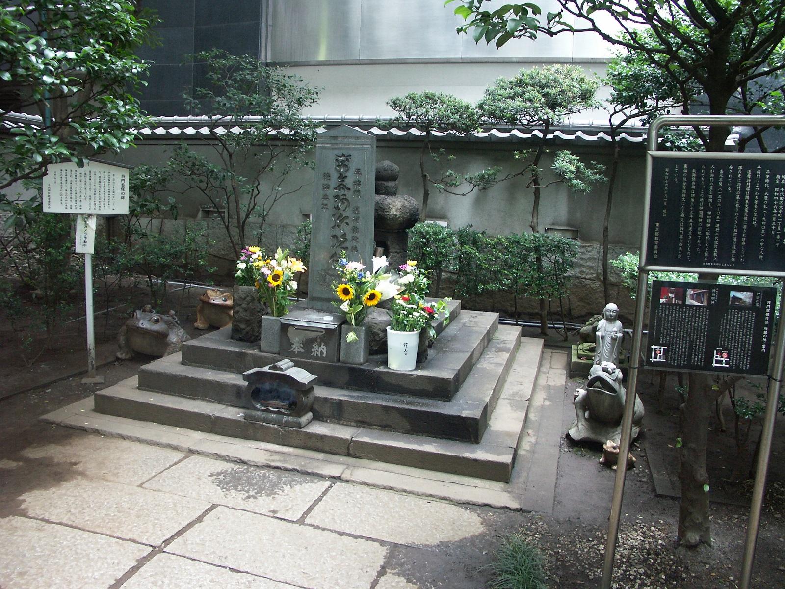 Masakado mound