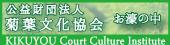 公益财团法人菊叶子文化协会