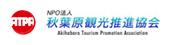 Akihabara sightseeing promotion association