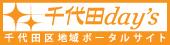 Chiyoda-ku day' s