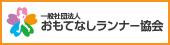 OMOTENASHI Runner Association