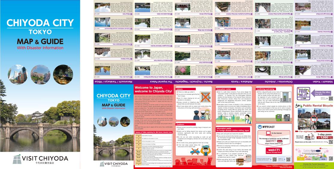 """Chiyoda-ku Tourist Map """"CHIYODA CITY TOKYO MAP & GUIDE"""" (English)"""