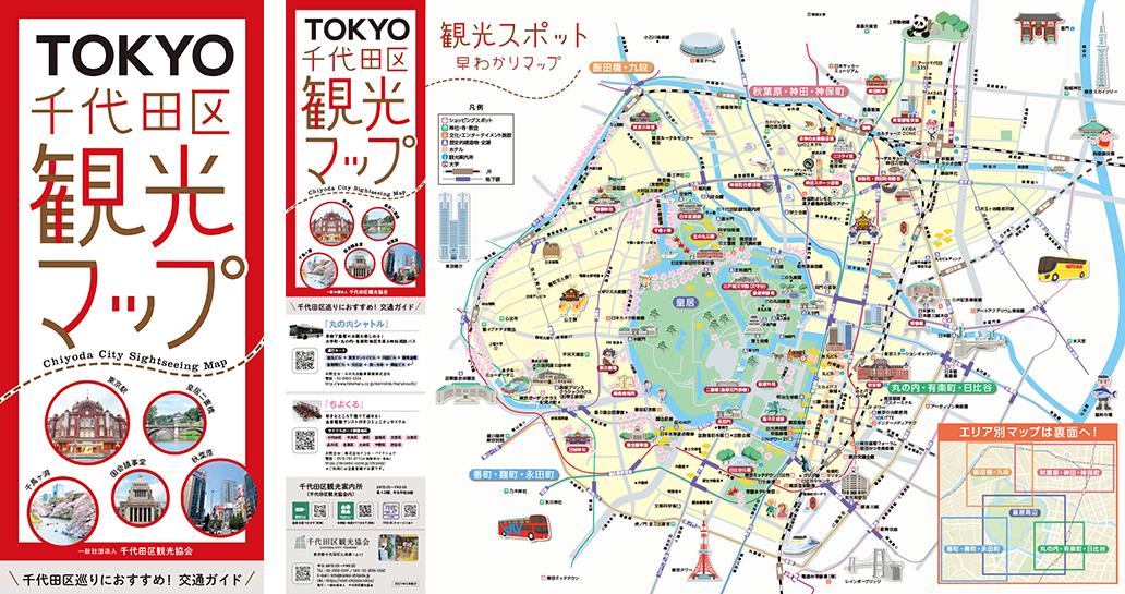 """Chiyoda-ku Tourist Map """"Chiyoda walk map map & guide"""" (Japanese)"""
