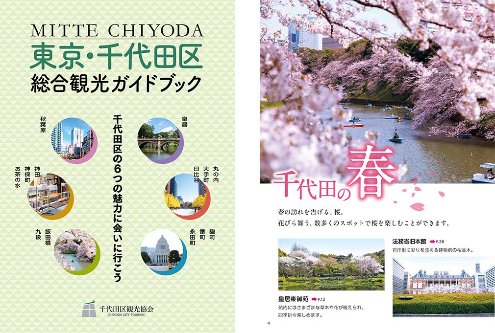 "Chiyoda-ku synthesis tour guide book ""MITTE CHIYODA"" (Japanese)"