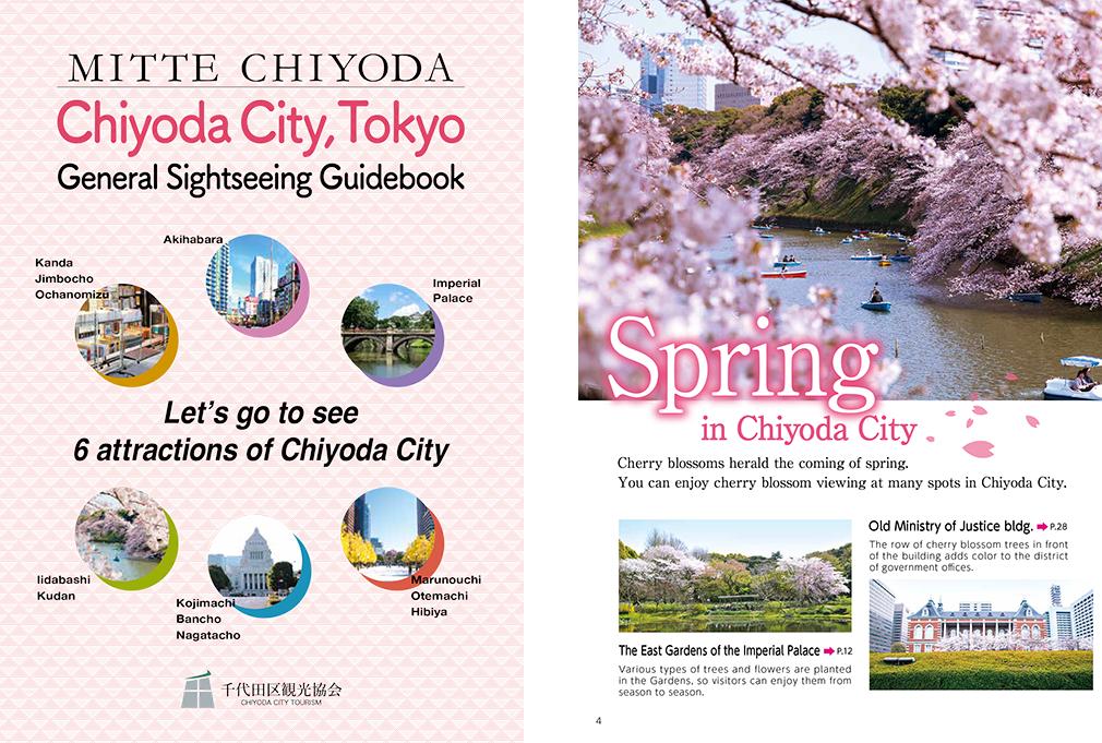 "Chiyoda-ku synthesis tour guide book ""MITTE CHIYODA"" (English)"