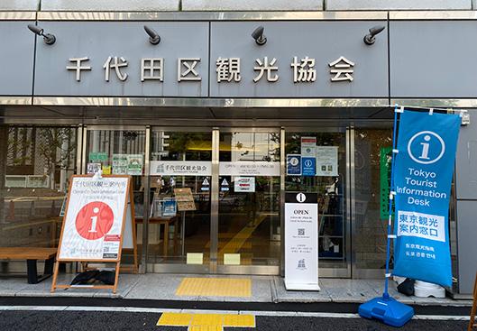 Chiyoda-ku tourist information center