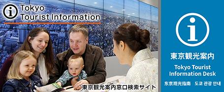 Tokyo Tourist Information Desks