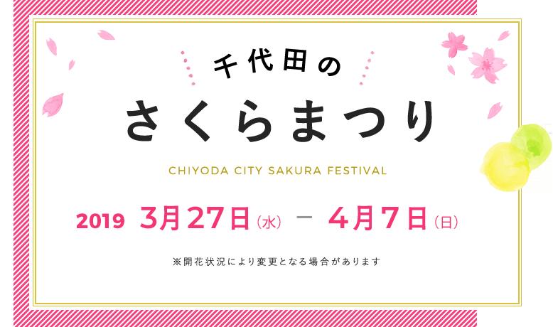 Cherry tree Festival of Chiyoda